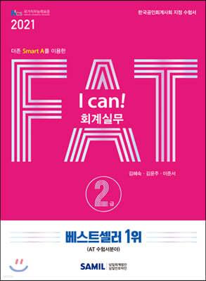 2021  I CAN FAT 회계실무 2급