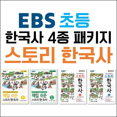 EBS 초등 한국사 스토리 한국사 4종 패키지