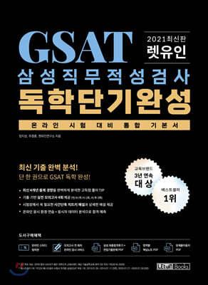 2021 최신판 렛유인 GSAT 삼성직무적성검사 독학단기완성