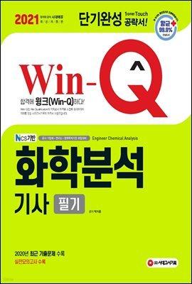 2021 Win-Q 화학분석기사 필기 단기완성