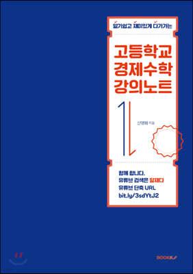 고등학교 경제수학 강의노트 (흑백)