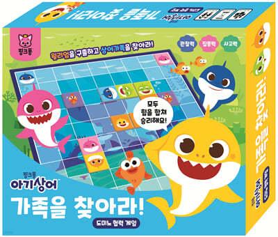 핑크퐁 아기상어 가족을 찾아라! 도미노 협력게임