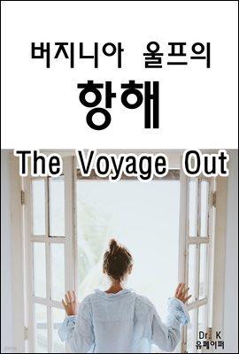 영어원서읽기 버지니아 울프의 항해The Voyage Out
