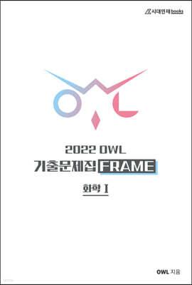 2022 OWL 기출문제집 FRAME 화학1  (2021년)