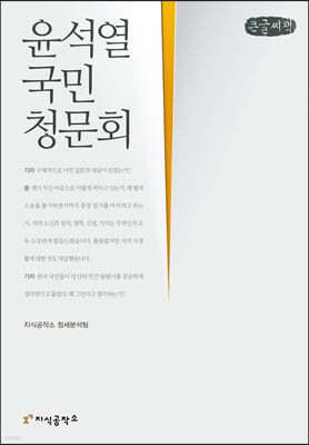 윤석열 국민청문회 (큰글씨책)