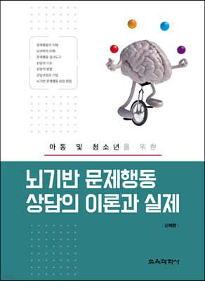 뇌기반 문제행동 상담의 이론과 실제