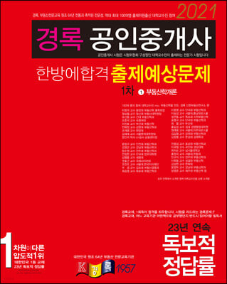 2021 경록 공인중개사 1차 출제예상문제집 부동산학개론