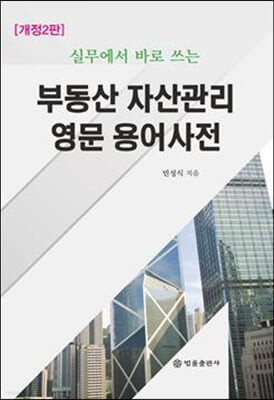 부동산 자산관리 영문 용어 사전