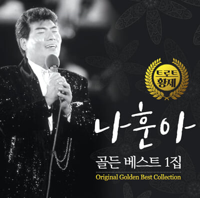 나훈아 - 트로트 황제 나훈아 골든 베스트 1집 [LP]