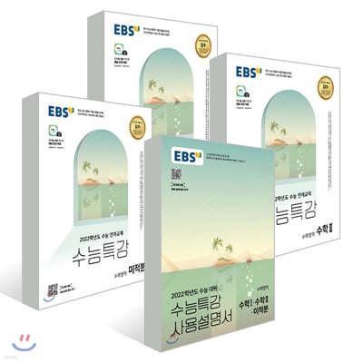 EBS 수능특강 수학 1 + 수학 2 + 미적분 + 사용설명서 세트 (2021년)