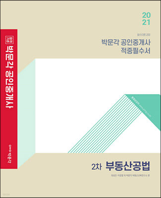 2021 박문각 공인중개사 적중필수서 2차 부동산공법
