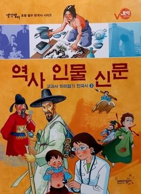 역사 인물 신문(초등 필수 한국사 교과서 따라잡기 3)