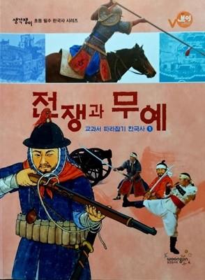 전쟁과 무예(초등 필수 한국사 교과서 따라잡기 1)