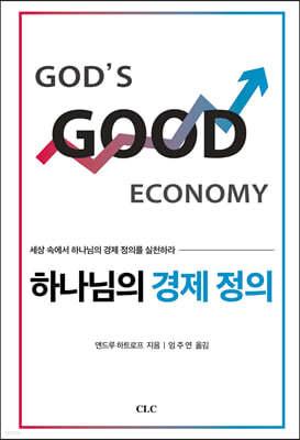 하나님의 경제 정의
