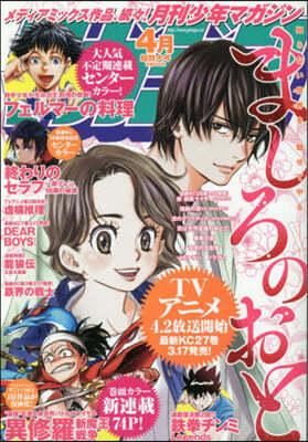 月刊少年マガジン 2021年4月號