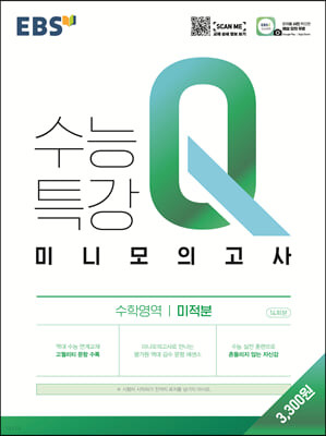 EBS 수능특강Q 미니모의고사 미적분 (2021년)
