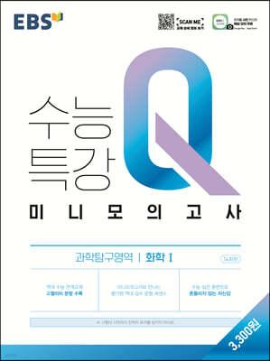 EBS 수능특강Q 미니모의고사 화학 1 (2021년)