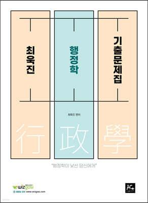 2021 최욱진 행정학 단원별 기출문제집