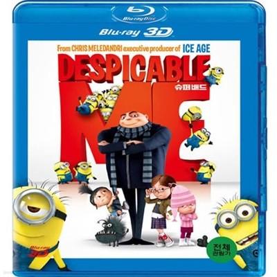 (블루레이) 슈퍼배드 3D (Despicable Me 3D)