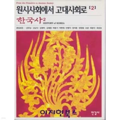 한국사 2 : 원시사회에서 고대사회로 2