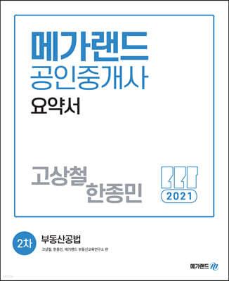 2021 메가랜드 공인중개사 2차 부동산공법 요약서 [고상철, 한종민]