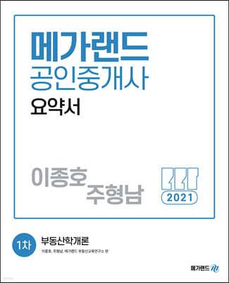 2021 메가랜드 공인중개사 1차 부동산학개론 요약서[이종호, 주형남]