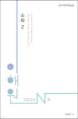 2022 이해원 모의고사 N제 수학 2 (2021년)