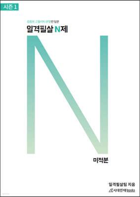 일격필살 N제 시즌1 : 미적분 (2021년)