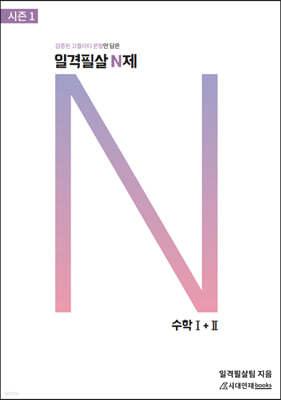 일격필살 N제 시즌1 : 수학1+수학2 (2021년)