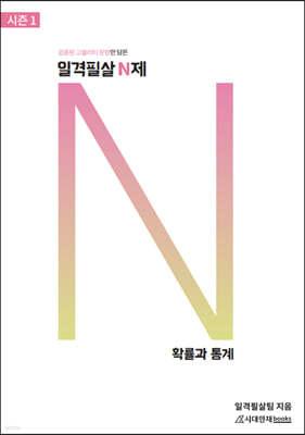 일격필살 N제 시즌1 : 확률과 통계 (2021년)