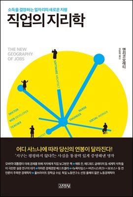직업의 지리학