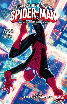 피터 파커 : 스펙태큘러 스파이더맨 Vol. 2