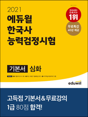 2021 에듀윌 한국사능력검정시험 기본서 심화(1, 2, 3급)