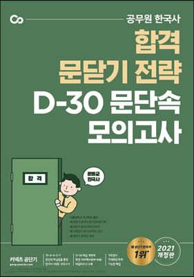 2021 문동균 한국사 D-30 문단속 모의고사