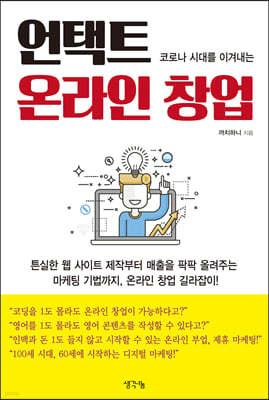 언택트 온라인 창업