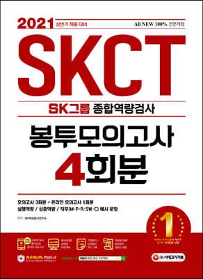 2021 상반기 채용대비 All-New SKCT SK그룹 종합역량검사 봉투모의고사 4회분