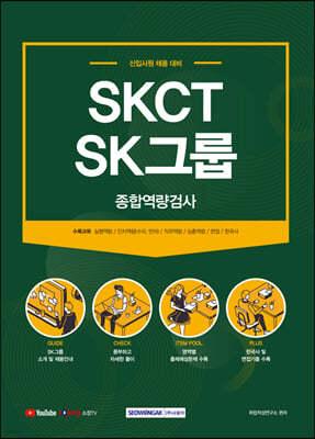 2021 SKCT SK그룹 종합역량검사 신입사원 채용대비