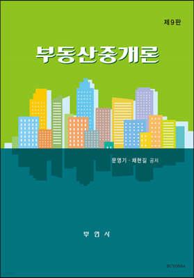 부동산중개론