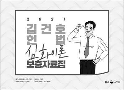 2021 김건호 헌법 심화이론 보충자료집