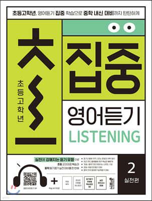 초집중-초등 고학년 집중 영어듣기 2 (실전편)