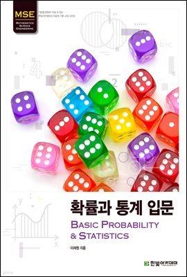 확률과 통계 입문 : Basic Probability & Statistics