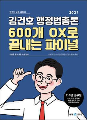 2021 김건호 행정법총론 600개 OX로 끝내는 파이널