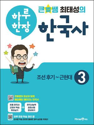 큰별쌤 최태성의 하루 한장 한국사 3