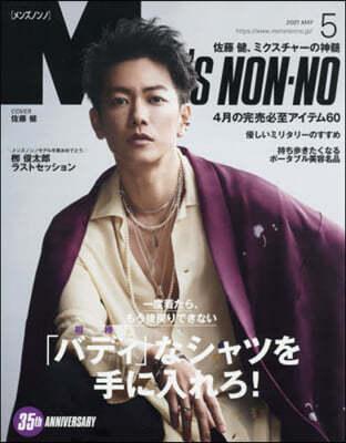 Men's NONNO(メンズノンノ) 2021年5月號