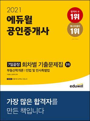 2021 에듀윌 공인중개사 1차 7일끝장 회차별 기출문제집