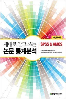 제대로 알고 쓰는 논문 통계분석 : SPSS & AMOS (개정증보판)