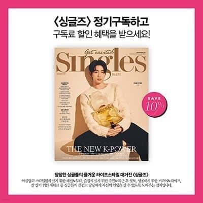 싱글즈 1년 정기구독 & 플라워바이겐조 오 드 퍼퓸 메멘토 50ml(사은품)