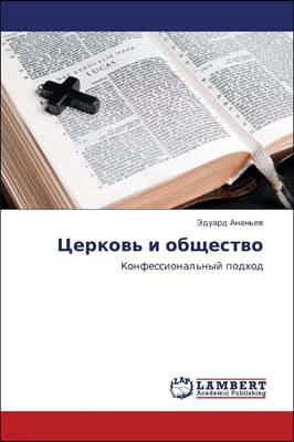 Tserkov' I Obshchestvo