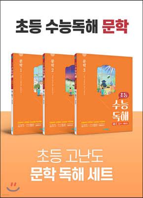 초등 고난도 문학 독해 세트 (초등 수능독해 문학 1~3)
