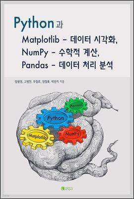 Python(파이썬)과 Matplotlib, NumPy, Pandas